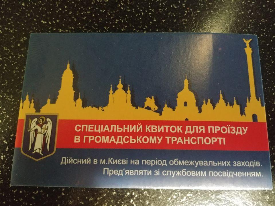 Спецпропуск для проезда в общественном транспорте Киева
