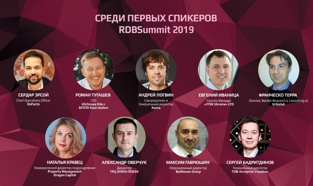Спикеры RDBSummit-2019