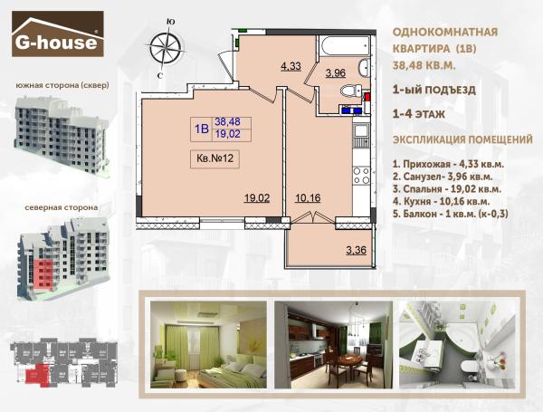 Киев, ул. Гвардейская, 74, G-House